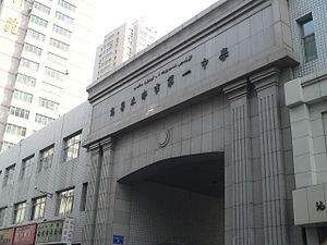 No.1 Senior High School of Ürümqi - Symbolic front gate, exposed to North Jiefang Road (解放北路) side, Urumqi