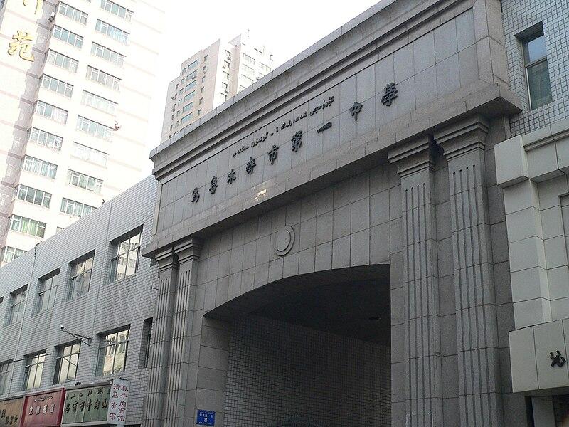 Front-Gate of Urumqi No.1 High School.JPG