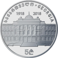 GE-2018-5lari-State-University-100-b.png