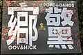 GOV&HICK-POPO&GANGS.jpg