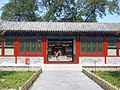 GongWangFu courtyard (2916271883).jpg