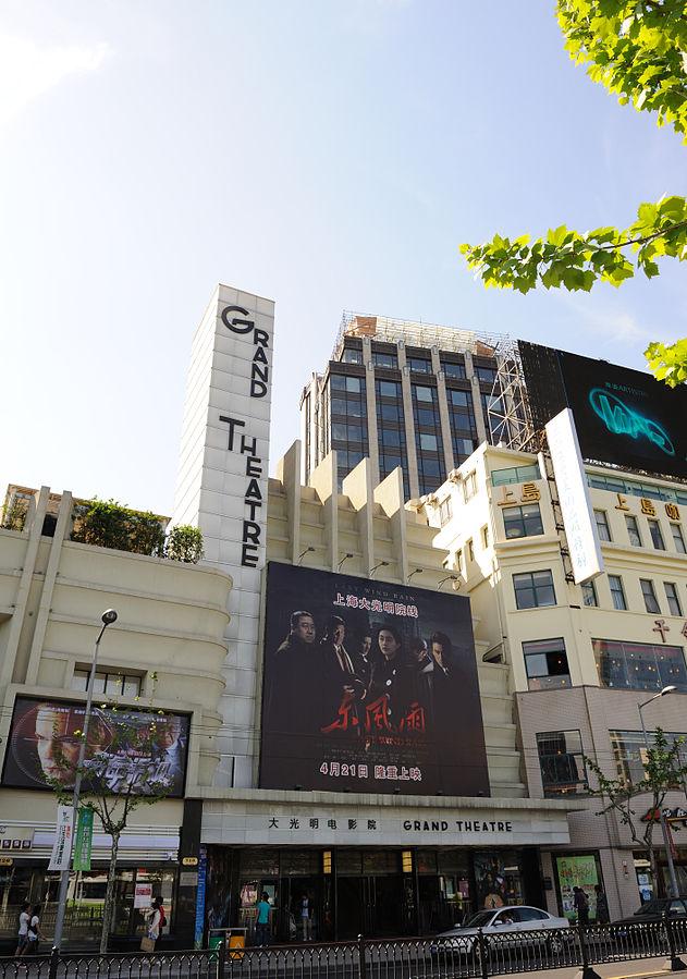 Grand Cinema (Shanghai)
