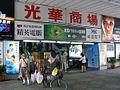 GuangHuaComputerMarket Old.jpg