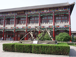 Xingtai - Guo Shoujing Memorial Hall