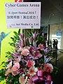 HKCEC 香港電腦通訊節 HKCCF Cyber Game Arena flowers sign Aug 2016 E-sports Fectival.jpg