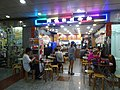 HK 屯門 Tuen Mun 盈豐園商場 Goodrich Garden Shopping Arcade shop restaurant visitors July 2016 DSC.jpg