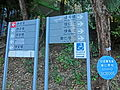 HK CSW 明愛醫院 Caritas Medical Centre CMC 永愛道 Misereor Road building directory signs Nov-2013.JPG