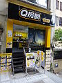 HK Central 些利街 Shelley Street shop Q房網香港 QFang Network property Agent Mar-2016 DSC (2).JPG