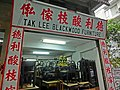 HK Sheung Wan Hollywood Road shop sign Tak Lee Blackwood Furniture Mar-2013.JPG