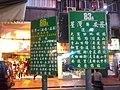 HK Tsuen Wan 川龍街 Chuen Lung Street minibus 83A 86A signs Concord Square night Dec-2012.jpg