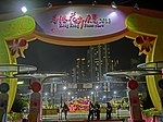 HK Victoria Park night Hong Kong Flower Show sign n main entrance Mar-2013.JPG