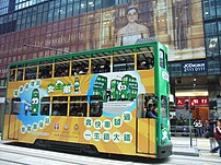 Hong Kong's tram system is the only one in the...