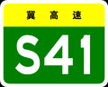 Hebei Expwy S41 sign no name.PNG