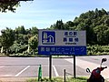 Hibara, Kitashiobara, Yama District, Fukushima Prefecture 966-0400, Japan - panoramio (27).jpg