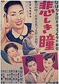 Hibari no kanashiki hitomi poster.jpg