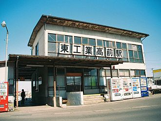 Hirosaki-Higashikōmae Station - The station as named Higashi-Kōgyōkōmae, March 2003