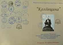 Historical post expedition 250 years of Koliyivshchyna 01.jpg