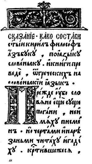 Relationship of Cyrillic and Glagolitic scripts - Leaf 40 of a preserved MS containing Hrabar's account