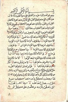 The Book Of Healing Avicenna
