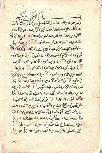 Avicenna - 12th-century manuscript of the Canon, kept at the Azerbaijan National Academy of Sciences.