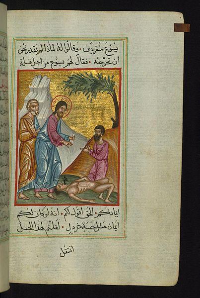 File:Ilyas Basim Khuri Bazzi Rahib - Jesus Heals a Demon-possessed Boy - Walters W59248B - Full Page.jpg