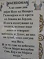 Inscription in Yardenit IMG 2974.JPG