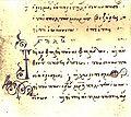 Ioannina orismos 1430.jpg