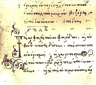 "Ioannina - The ""Rule of Sinan Pasha"" (9 October 1430), written in Greek, granted to the citizens a series of privileges under Ottoman control"
