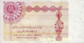 Israeli Occupation 1 Syrian Pound 1967 Reverse.png