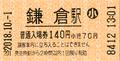 JR東日本 鎌倉駅 入場券 小児.png