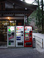 Japanese vending machines at Nikko (5988541926).jpg