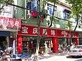 Jiangning, Nanjing, Jiangsu, China - panoramio (168).jpg
