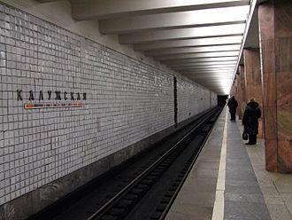 Kaluzhskaya (Moscow Metro) - Platform view