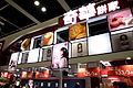 Kee Wah Bakery at HKTDC Food Expo 2011.jpg