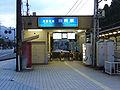 Keihan-Bessho station.jpg