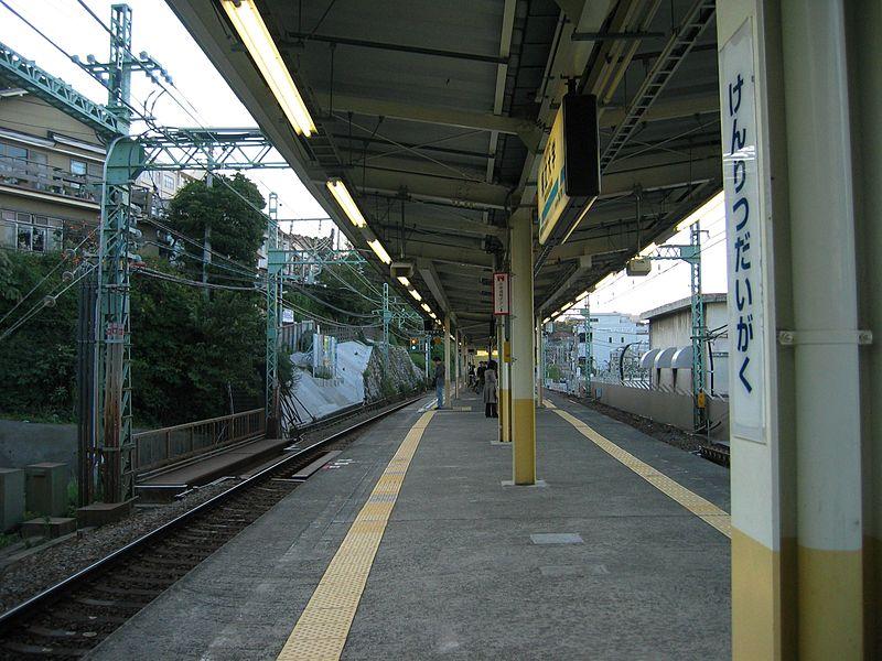 File:Keikyu-Kenritsu Daigaku Station-platform.jpg