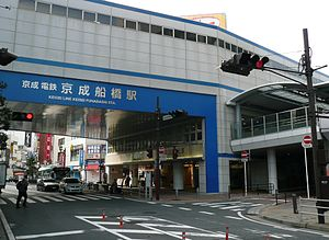Keisei Funabashi Station - Main station entrance, October 2008