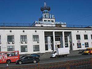 Transport in Ukraine - Passenger terminal of the Kiev River Port.