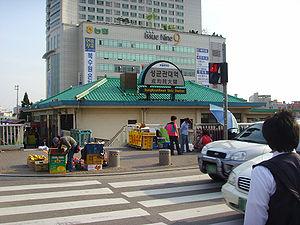 成均館大駅's relation image