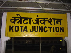 Kota Junction stationboard.JPG