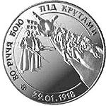 Kruty Commemorative coin.jpg