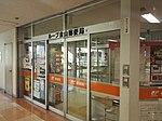 LP-Kanayama-post-office.jpg