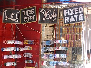 A bazaar in Andhra Pradesh with signs, from le...