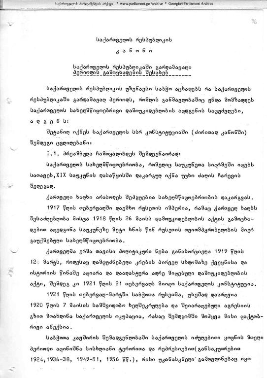 File:Law of Georgia on Declaration of Transition Period in Georgia (1990 ).pdf