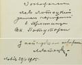 Lototsky Lev signature.png