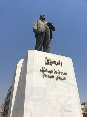 Maarouf Al Rasafi.jpg