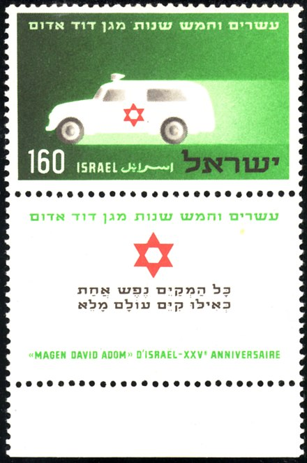 An Israeli stamp commemorating the 25th. anniversary of Magen David Adom, Date of issue 01.11.1955 Magen David Adom 25th anniversary.jpg