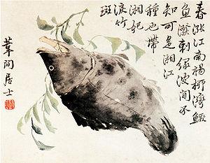 Bian Shoumin - Mandarin Fish (杂画图 ), Bian Shoumin, Wuxi Antique Store