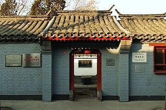Siheyuan - Image: Maodunguju
