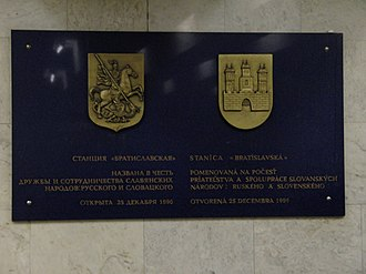 Bratislavskaya (Moscow Metro) - Image: Memorial plate at Bratislavskaya station (Мемориальная табличка на станции Братиславская) (5425720344)
